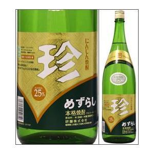 25度 にんじん焼酎 珍(めずらし)1800ml瓶 にんじん...