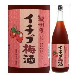 12度 紀州のイチゴ梅酒 1800ml瓶 中野BC 和歌山県 化粧箱なし