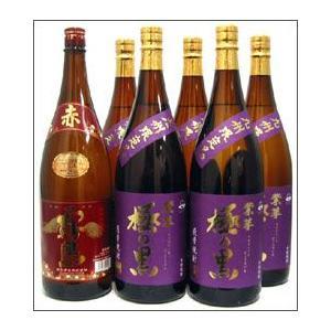《正価販売・送料無料》赤霧島1.8L 1本・紫芋極の黒(九州限定品)1.8L 5本 計6本セット《段ボール発送》