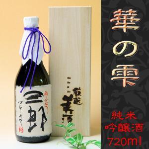 名入れ酒  純米吟醸酒  桐箱入 華の雫720ml...