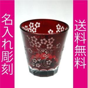 ロックグラス10|sakegiftshop