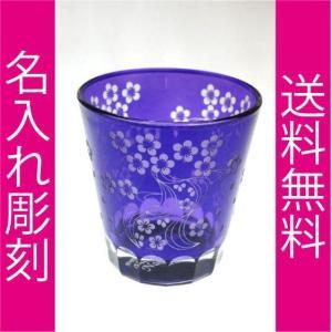 ロックグラス11|sakegiftshop