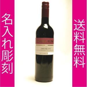 ノンアルコール赤ワイン カール・ユング・メルロー  カール・ユング社の特許製法で造られる、脱アルコー...
