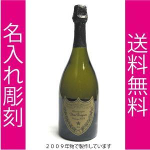 退職祝い シャンパン ドンペリ 名入れ 酒 ギフト メッセージ彫刻 ドン・ペリニョン  ペアグラスセ...