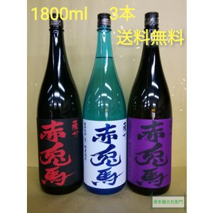 赤兎馬 赤兎馬 紫 赤兎馬 ブルー 焼酎 芋焼酎 濱田酒造 1800ml 3本セット|sakehonpotauemon