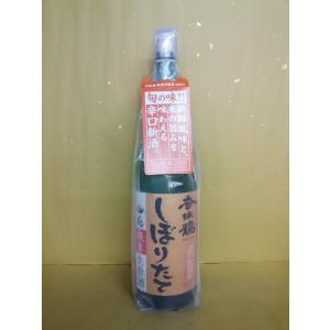 日本酒 しぼりたて山廃 純米生原酒 1800ml 香住鶴 兵庫県|sakehonpotauemon