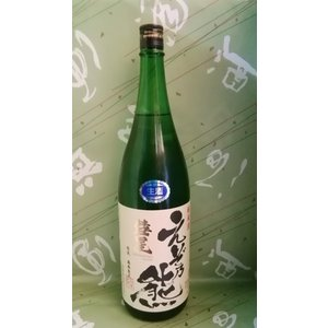 日本酒 えぞ乃熊 純米酒 中取り 1800ml 高砂酒造 北海道|sakehonpotauemon