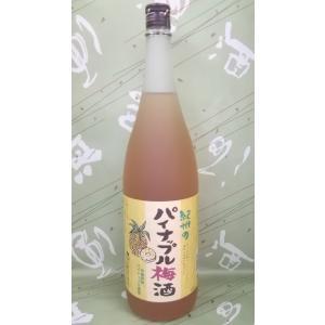 紀州のパイナップル梅酒 12% 1800ml 沖縄県産パイナップル使用 中野BC|sakehonpotauemon