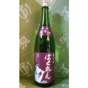 ばくれん 吟醸酒 超辛口+20 1800ml くどき上手 亀の井酒造 日本酒 地酒 山形県 東北地方  sakehonpotauemon