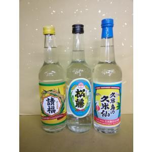 泡盛 請福・松藤・久米島の久米仙 30度 600ml 3本セット 沖縄 sakehonpotauemon