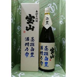 芋焼酎 宝山 蒸撰白豊 酒精乃雫 34度 1800ml 西酒造 鹿児島|sakehonpotauemon