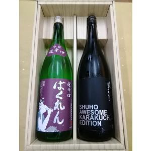 人気 辛口日本酒 ギフト ばくれん 吟醸・秀鳳 純米大吟醸 超辛口 1800ml 山形飲み比べ 地酒 プレゼント お誕生日 お祝い|sakehonpotauemon