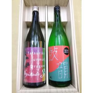 人気 日本酒 ギフト 龍力 ドラゴン3 純米・鼓韻 純米大吟醸 しぼりたて 1800ml 兵庫飲み比べ 地酒 プレゼント お誕生日 お祝い|sakehonpotauemon