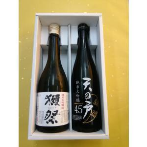 人気日本酒ギフト 獺祭 純米大吟醸45・天の戸 純米大吟醸45 720ml 純米大吟醸飲み比べ 地酒 プレゼント お誕生日 お祝い|sakehonpotauemon
