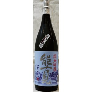 能古見 純米吟醸中取り生酒1,8L入|sakehouse