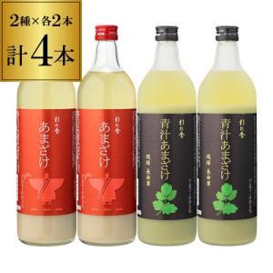 送料無料 甘酒2種4本飲み比べセット 杉能舎 甘酒 720ml×2本 青汁甘酒 720ml×2本 合計4本 あま酒 あまざけ セット 720 米麹 無添加|sakeichi