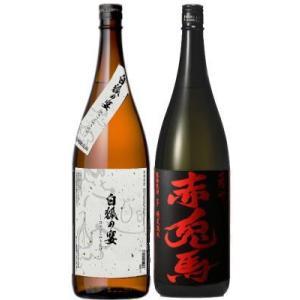 送料無料 赤兎馬 白狐の宴 芋焼酎 25度 1800ml 各1本ずつ 2本セット|sakeichi