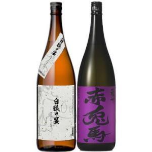 送料無料 紫の赤兎馬 白狐の宴 芋焼酎 25度 1800ml 各1本 焼酎2本セット 1800 1,800 1,800ml 1.8L 1.8l 一升 いも焼酎|sakeichi