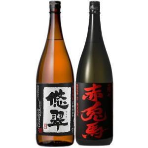 送料無料 赤兎馬 悠翠 各1本ずつ 芋焼酎 25度 1800ml 2本 飲み比べセット 1.8L 1,800 1,800ml 一升|sakeichi