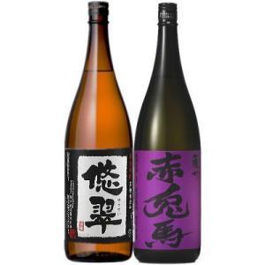 送料無料 紫の赤兎馬 悠翠 芋焼酎25度1800ml2本セット|sakeichi