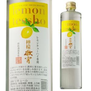 レモンチューハイ専用 檸檬(れもん)徹宵 芋焼酎仕込み 25度500ml|sakeichi
