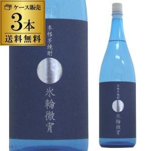 焼酎 芋焼酎 夏季限定 氷輪徹宵 20度 1800ml 3本 送料無料 いも焼酎 酒 お酒 熊本 1.8 1.8L 一升瓶 てっしょう|sakeichi