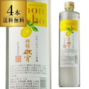 4本セット送料無料! レモンチューハイ専用 檸檬(れもん)徹宵 芋焼酎仕込み 25度500ml|sakeichi