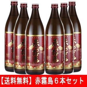 【送料無料】 6本セット 赤霧島 25度 芋焼酎900ml|sakeichi
