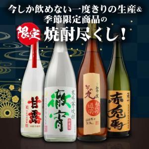 焼酎 芋焼酎 季節限定 焼酎セット 25度 1800ml 4本 にごり焼酎 いも焼酎 飲み比べセット 8/19以降発送予定|sakeichi