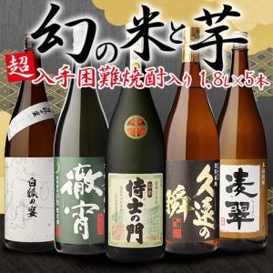 焼酎 芋焼酎  焼酎セット 侍士の門入り焼酎5本 飲み比べセット いも焼酎 数量限定|sakeichi