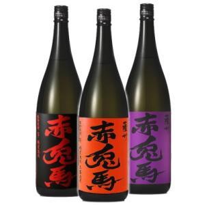赤兎馬ブランド3酒セット 玉茜・紫・赤 各25度 1800ml(全国送料無料)|sakeichi