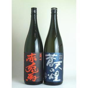 限定酒 感謝セール 蒼天の煌 赤兎馬 1800ml芋焼酎2本セットが全国送料無料|sakeichi