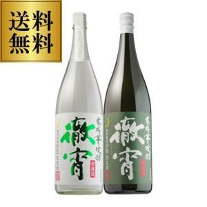 徹宵冬季飲み比べ うすにごり徹宵と徹宵(通常)25度 1800ml 芋焼酎 いも焼酎 てっしょう 限定 季節限定 1.8L sakeichi