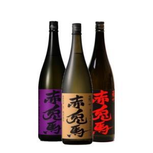 赤兎馬ブランド3酒 飲み比べセット 甕貯蔵芋麹仕込み 紫の赤兎馬 赤兎馬 各1本 25度1800ml 送料無料|sakeichi