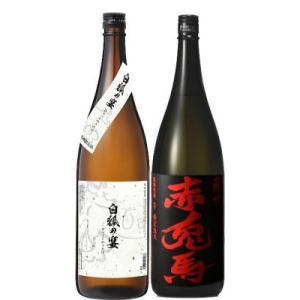 不定期開催の週 (酒)末セット 赤兎馬 白狐の宴 1800ml ポイント10倍 送料無料|sakeichi