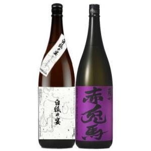第43弾 不定期開催の週 (酒)末セット 紫の赤兎馬 白狐の宴 1800ml ポイント10倍 送料無料|sakeichi