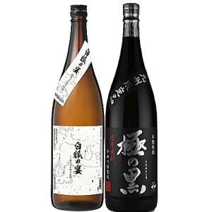 再販売 九州限定販売酒セット 極の黒 白狐の宴 2本飲み比べ 全国送料無料|sakeichi