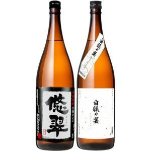 送料無料 九州限定販売酒  2本飲み比べセット 悠翠 白狐の宴 1800ml×各1本 芋焼酎 25度 いも焼酎 1.8 1.8L 1.8l 1,800ml|sakeichi