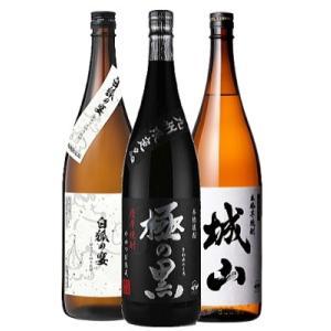 3本セット 九州限定販売酒飲み比べ 城山 極の黒 白狐の宴 3酒飲み比べ 全国送料無料|sakeichi