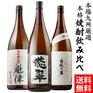 送料無料 九州限定販売酒 飲み比べ 3本セット 城山 悠翠 白狐の宴 1800ml×各1本 芋焼酎 25度 いも焼酎 1.8 1.8L 1.8l 1,800|sakeichi