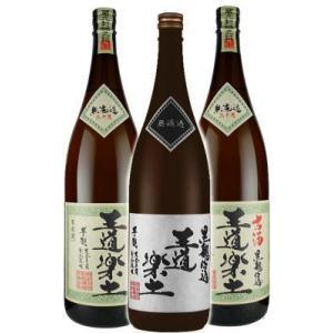 「王道セット」古酒王道2本・王道楽土1本 芋焼酎1800ml3本セット(全国送料無料)|sakeichi