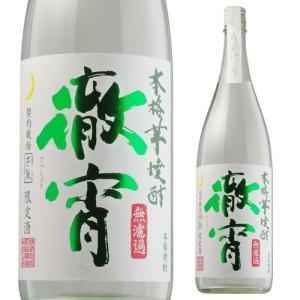 焼酎 芋焼酎 うすにごり 徹宵 無濾過 芋焼酎 25度 1800ml てっしょう いも焼酎 1.8L 一升 限定 季節限定|sakeichi