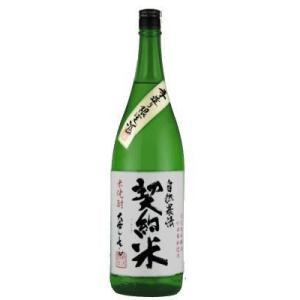 自然農法 契約米 こめ 1800ml|sakeichi