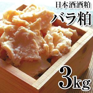 純米吟醸の酒粕 バラ粕 3kg|sakekasu