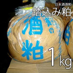 漬物用酒粕 踏込粕 1kg