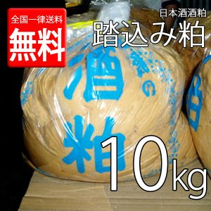 漬物用酒粕 踏込粕 10kg