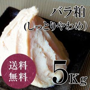 しっとりやわめの上質な純米酒粕 バラ粕しっとりめ 5kg 甘...