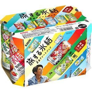【2017年11月発売】キリンチューハイ 旅する氷結 6缶ア...