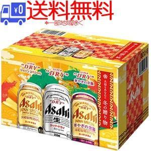 【内容】・・・JST-6 ・アサヒスーパードライ350ml缶×2本 ・アサヒスーパードライ ジャパン...