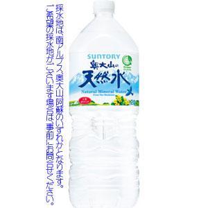 サントリー 天然水 2L×6本 1ケース ナチュラルミネラルウォーター の商品画像|ナビ